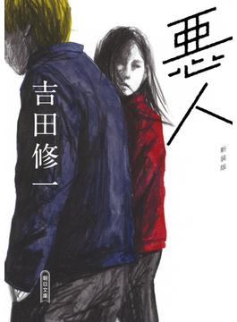 悪人 新装版(朝日文庫)