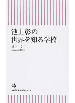 池上彰の世界を知る学校(朝日新書)