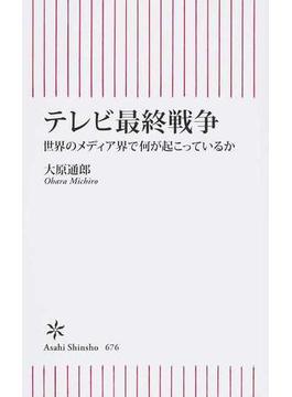 テレビ大崩壊(朝日新書)