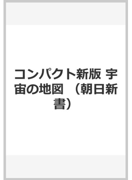 コンパクト新版 宇宙の地図(朝日新書)