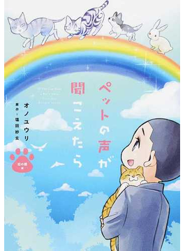 ペットの声が聞こえたら 虹の橋編 (HONKOWAコミックス)(HONKOWAコミックス)