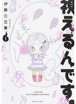 視えるんです。 1 (HONKOWAコミックス)(HONKOWAコミックス)