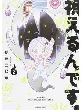視えるんです。 2 (HONKOWAコミックス)(HONKOWAコミックス)