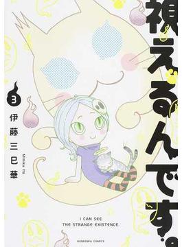 視えるんです。 3 (HONKOWAコミックス)(HONKOWAコミックス)