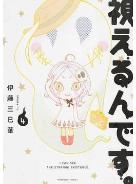 視えるんです。 4 (HONKOWAコミックス)(HONKOWAコミックス)