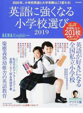 英語に強くなる小学校選び 2019(AERAムック)