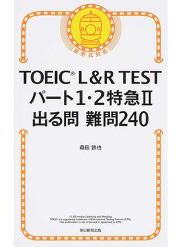 TOEICR L&R TEST パート1・2特急2 出る問 難問240