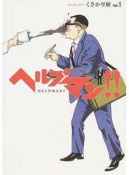 ヘルプマン!!取材記 Vol.1