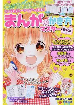まんがのかき方マスターBOOK C♥SCHOOL キャラとストーリーがつくれる!