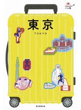 東京 改訂版