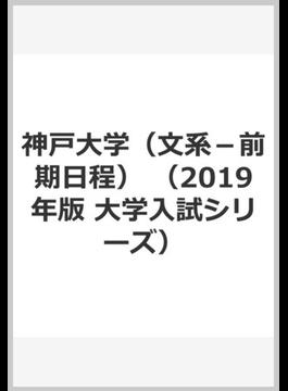 神戸大学(文系−前期日程)