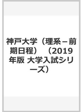 神戸大学(理系−前期日程)