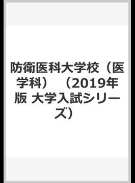 防衛医科大学校(医学科)