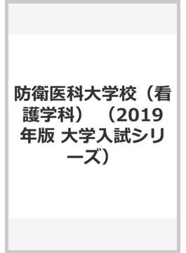 防衛医科大学校(看護学科)