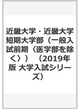 近畿大学・近畿大学短期大学部(一般入試前期〈医学部を除く〉)