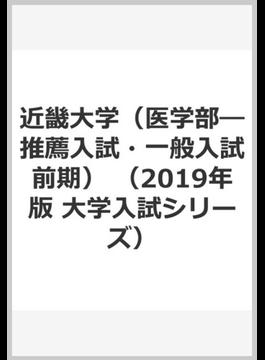 近畿大学(医学部―推薦入試・一般入試前期)