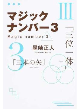 マジックナンバー3