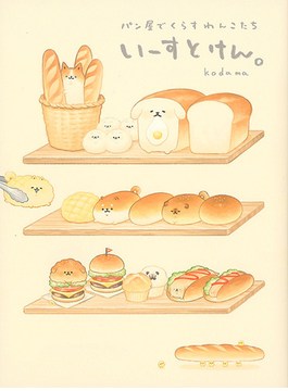いーすとけん。 パン屋でくらすわんこたち