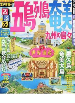 るるぶ五島列島奄美 九州の島々