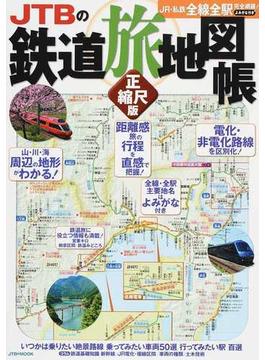 JTBの鉄道旅地図帳 正縮尺版(JTBのMOOK)