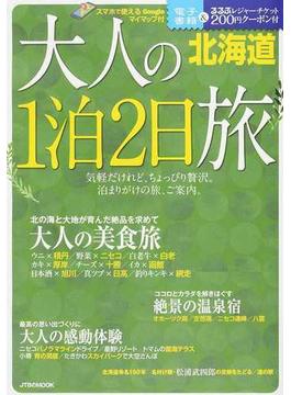大人の1泊2日旅北海道 気軽だけれど、ちょっぴり贅沢。泊まりがけの旅、ご案内。(JTBのMOOK)