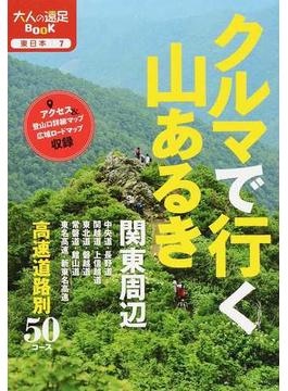 クルマで行く山あるき 関東周辺 2018(大人の遠足BOOK)