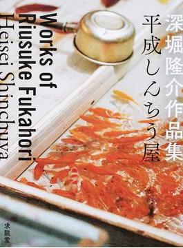 平成しんちう屋 深堀隆介作品集