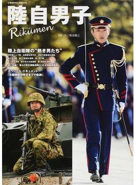 """陸自男子 Rikumen 陸上自衛隊の""""熱き男たち""""(COSMIC MOOK)"""