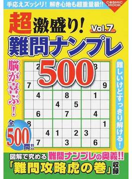 超激盛り!難問ナンプレ500 Vol.7(COSMIC MOOK)