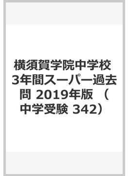 横須賀学院中学校 3年間スーパー過去問 2019年版