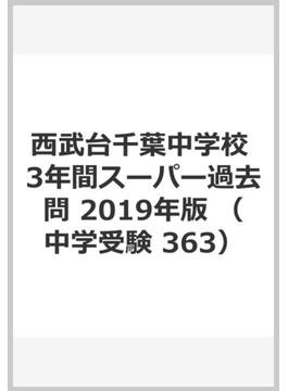 西武台千葉中学校 3年間スーパー過去問 2019年版