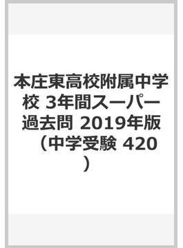 本庄東高校附属中学校 3年間スーパー過去問 2019年版