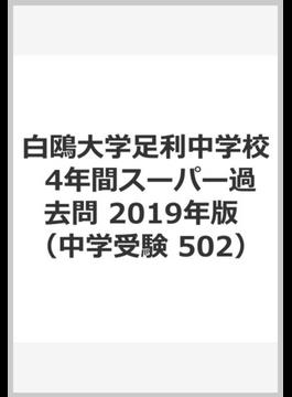 白鴎大学足利中学校 4年間スーパー過去問 2019年版