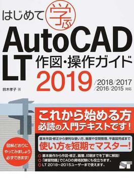 はじめて学ぶAutoCAD LT作図・操作ガイド2019/2018/2017/2016/2015対応