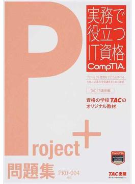 Project+問題集 PK0−004対応