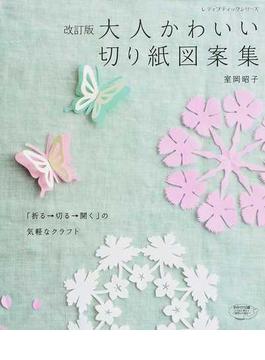 大人かわいい切り紙図案集 「折る→切る→開く」の気軽なクラフト 改訂版 1(レディブティックシリーズ)