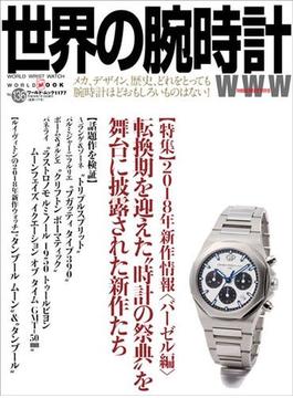 """世界の腕時計 No.136 〈特集〉2018年新作情報〈バーゼル編〉転換期を迎えた""""時計の祭典""""を舞台に披露された新作たち(ワールド・ムック)"""