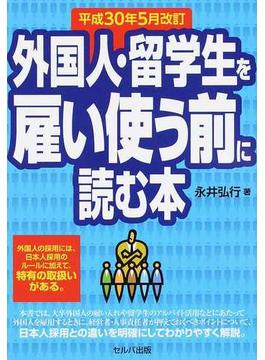 外国人・留学生を雇い使う前に読む本 平成30年5月改訂