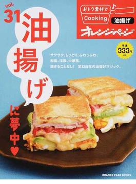 おトク素材でCooking vol.31 油揚げに夢中♥(ORANGE PAGE BOOKS)