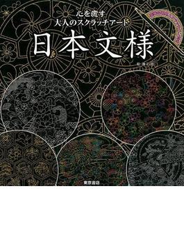 心を癒す大人のスクラッチアート 日本文様