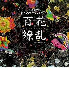 心を癒す大人のスクラッチアート 百花繚乱
