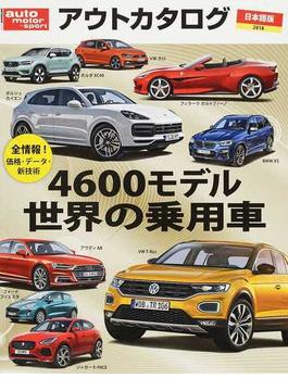 アウトカタログ 2018 4600モデル世界の乗用車