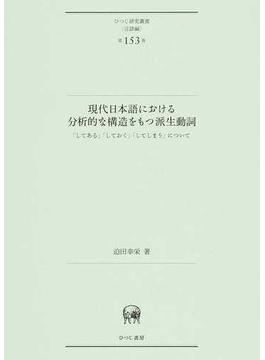 現代日本語における分析的な構造をもつ派生動詞 「してある」「しておく」「してしまう」について