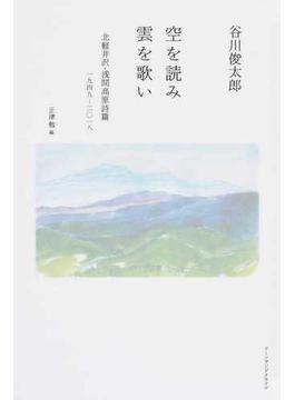空を読み雲を歌い 北軽井沢・浅間高原詩篇1949−2018