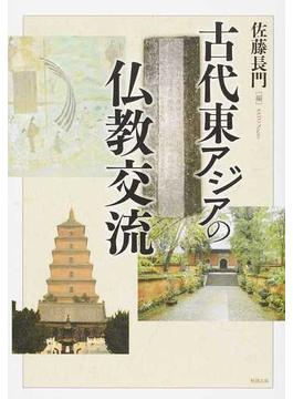 古代東アジアの仏教交流