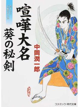 喧嘩大名葵の秘剣 書下ろし長編時代小説(コスミック・時代文庫)