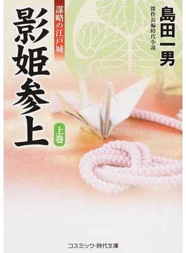 影姫参上 傑作長編時代小説 上巻 謀略の江戸城(コスミック・時代文庫)