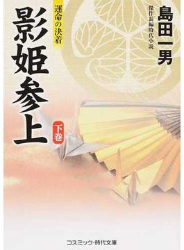 影姫参上 傑作長編時代小説 下巻 運命の決着(コスミック・時代文庫)