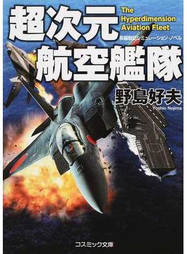 超次元航空艦隊 長編戦記シミュレーション・ノベル(コスミック文庫)