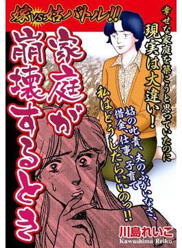 【56-60セット】嫁姑シリーズ